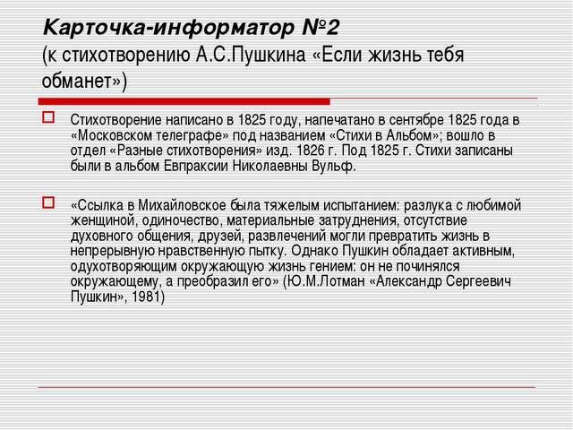Карточка-информатор №2 (к стихотворению А.С.Пушкина «Если жизнь тебя обманет»...