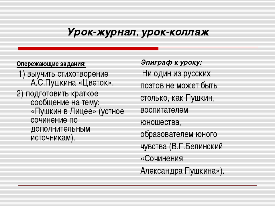 Урок-журнал, урок-коллаж Опережающие задания: 1) выучить стихотворение А.С.Пу...