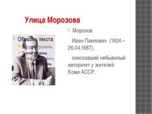 Улица Морозова Морозов Иван Павлович (1924 – 26.04.1987), снискавший небывал