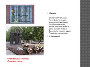 Обелиски Стоят в России обелиски, На них фамилии солдат… Мои ровесники маль