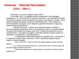оплеснин Николай Николаевич (1914 – 1941г.) Оплеснин Н. Н. ушёл на фронт в и