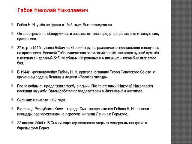 Габов Николай Николаевич Габов Н. Н. ушёл на фронт в 1943 году. Был разведчи...