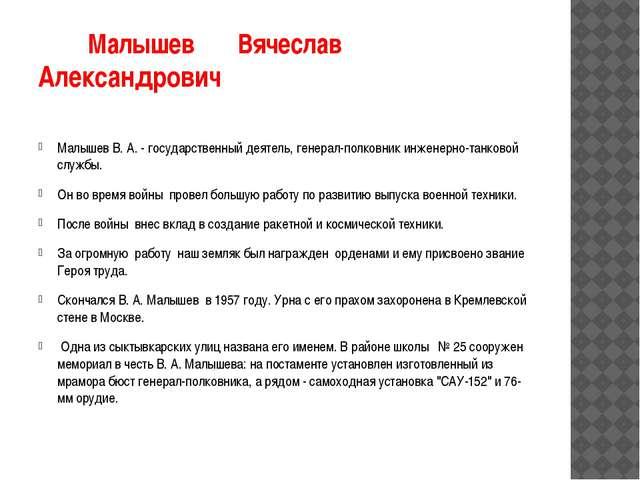Малышев Вячеслав Александрович Малышев В. А. - государственный деятель, гене...