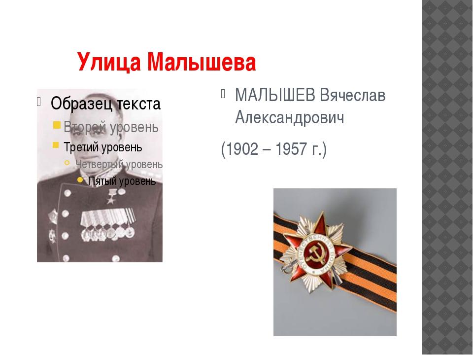 Улица Малышева МАЛЫШЕВ Вячеслав Александрович (1902 – 1957 г.)