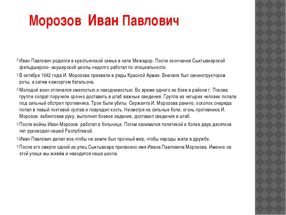 Морозов Иван Павлович  Иван Павлович родился в крестьянской семье в селе Ме...