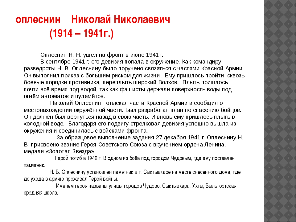 оплеснин Николай Николаевич (1914 – 1941г.) Оплеснин Н. Н. ушёл на фронт в и...