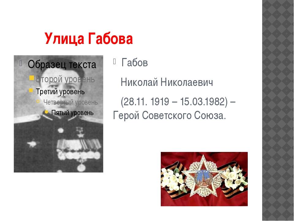 Улица Габова Габов Николай Николаевич (28.11. 1919 – 15.03.1982) – Герой Сов...