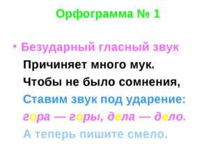 Орфограмма № 1 Безударный гласный звук Причиняет много мук. Чтобы не было сом