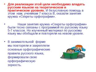 Для реализации этой цели необходимо владеть русским языком на теоретическом и