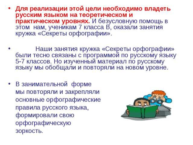 Для реализации этой цели необходимо владеть русским языком на теоретическом и...