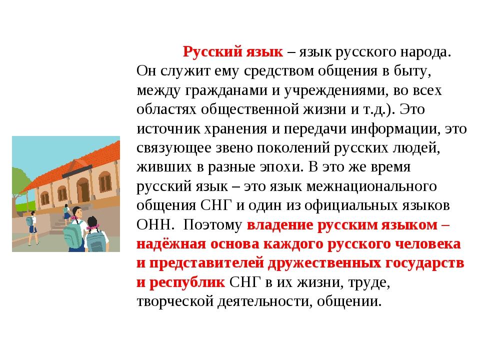 Русский язык – язык русского народа. Он служит ему средством общения в быту,...