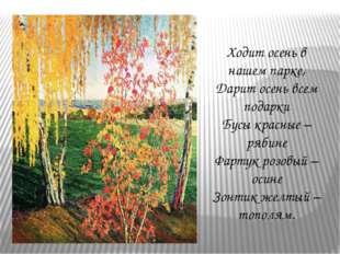 Ходит осень в нашем парке, Дарит осень всем подарки Бусы красные – рябине Фар