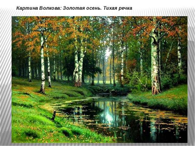 Картина Волкова: Золотая осень. Тихая речка