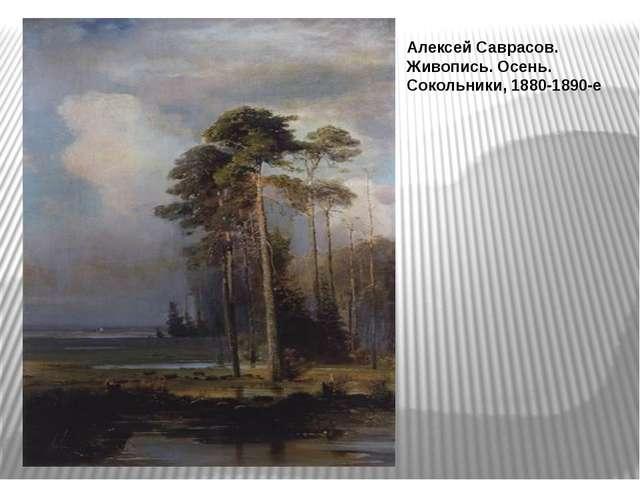 Алексей Саврасов. Живопись. Осень. Сокольники, 1880-1890-е