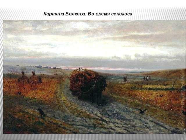 Картина Волкова: Во время сенокоса
