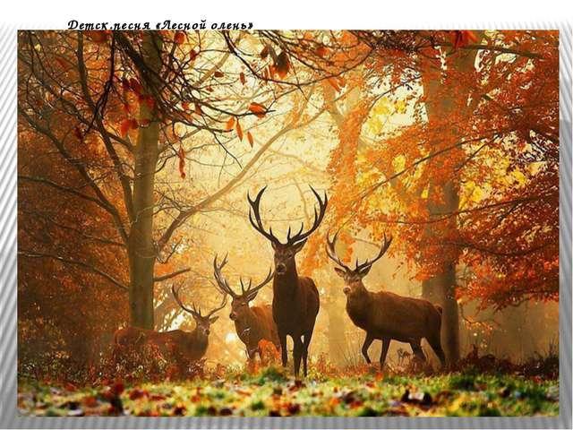 Детск.песня «Лесной олень»