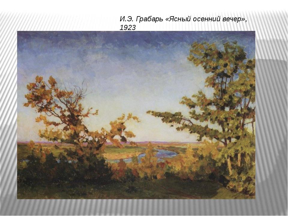 И.Э. Грабарь «Ясный осенний вечер», 1923