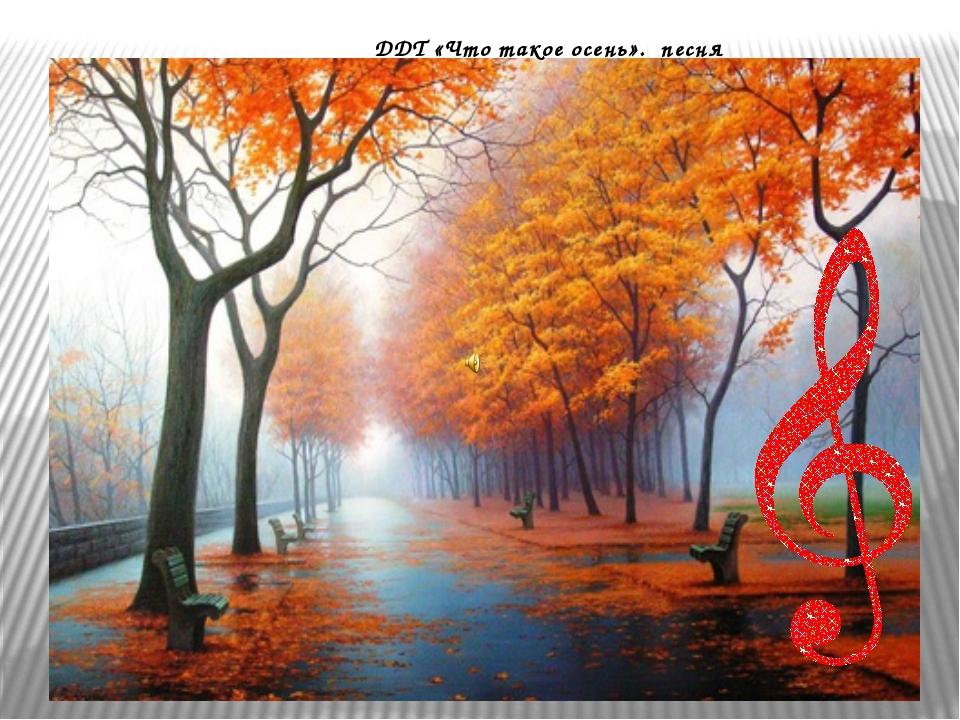 ДДТ «Что такое осень». песня