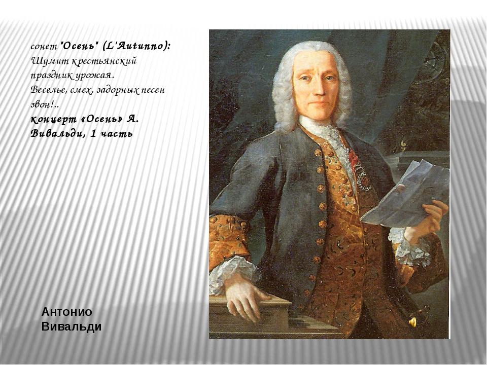 """Антонио Вивальди сонет """"Осень"""" (L'Autunno): Шумит крестьянский праздник урожа..."""