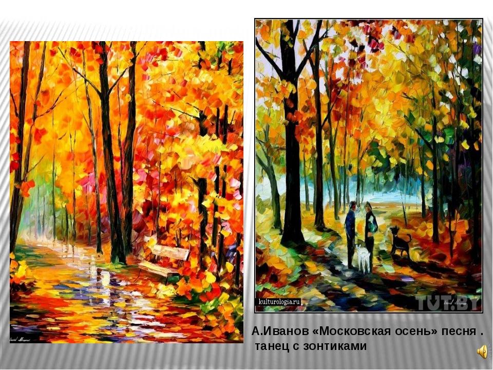 А.Иванов «Московская осень» песня . танец с зонтиками