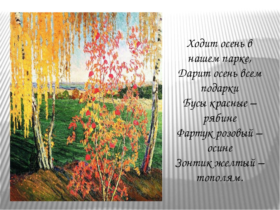 Ходит осень в нашем парке, Дарит осень всем подарки Бусы красные – рябине Фар...