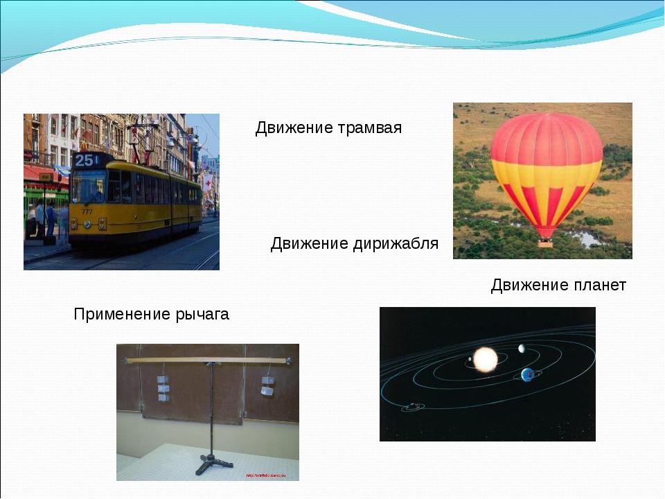 Что относится к световым явлениям примеры