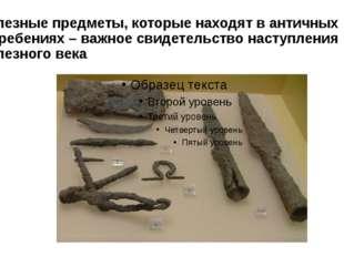 Железные предметы, которые находят в античных погребениях – важное свидетельс