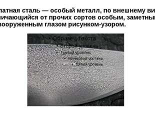 Булатная сталь — особый металл, по внешнему виду отличающийся от прочих сорто