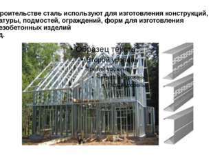 В строительстве сталь используют для изготовления конструкций, арматуры, подм