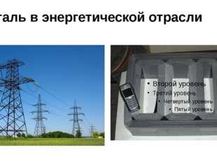 Сталь вэнергетической отрасли