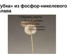 «Губка» из фосфор-никелевого сплава