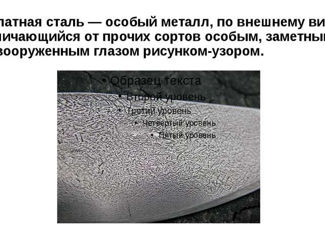 Булатная сталь — особый металл, по внешнему виду отличающийся от прочих сорто...