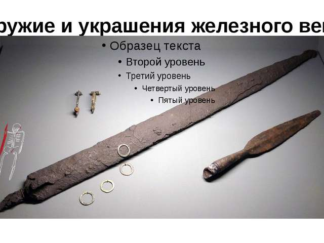 Оружие и украшения железного века