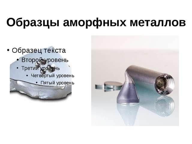 Образцы аморфных металлов