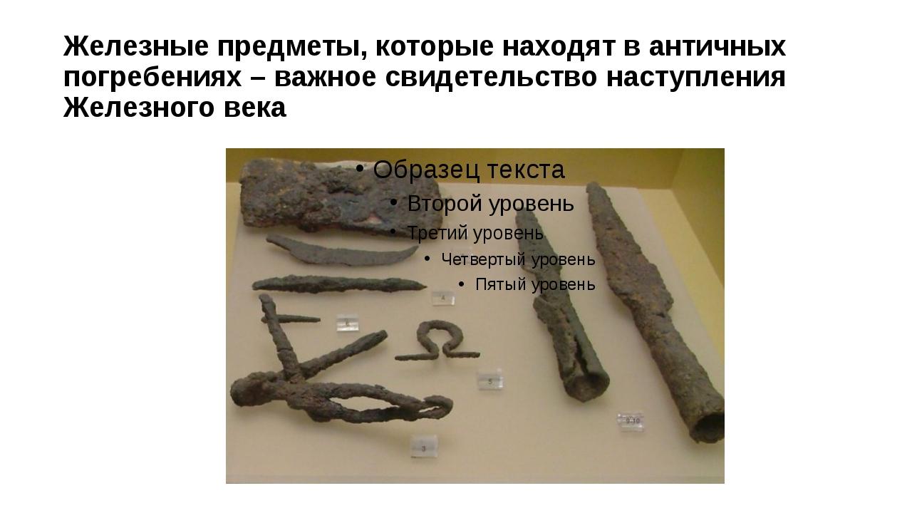 Железные предметы, которые находят в античных погребениях – важное свидетельс...