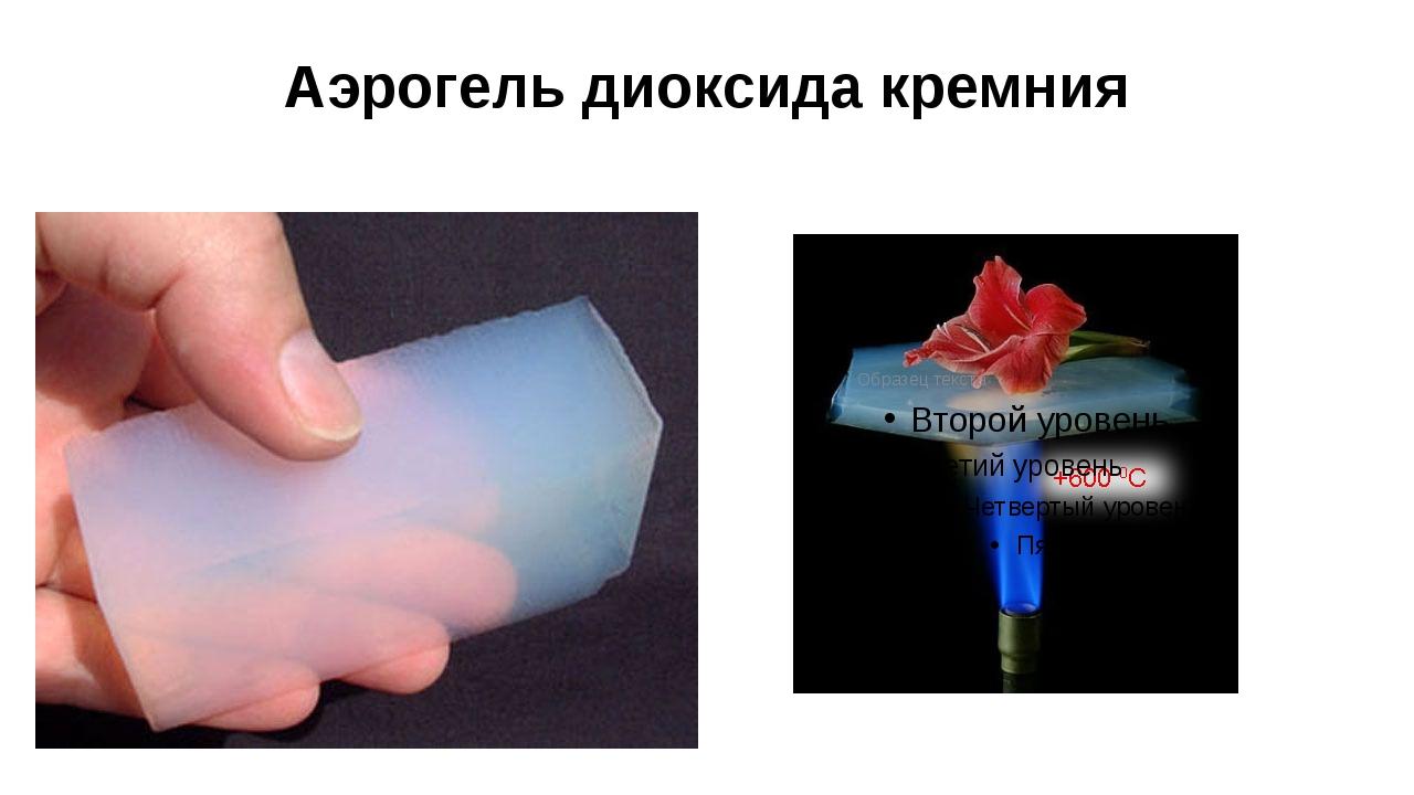 Аэрогель диоксида кремния