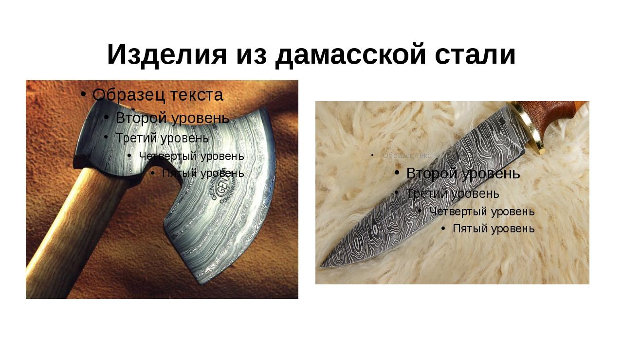 Изделия из дамасской стали