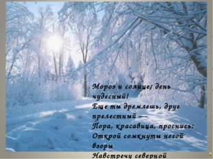 Стих для детей про морозы
