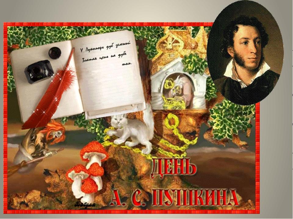 Поздравления с днем рождения а.с.пушкин