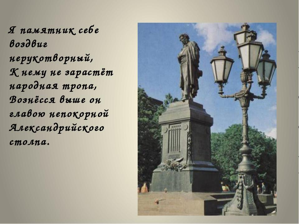 Картинки к стихотворению памятник пушкина