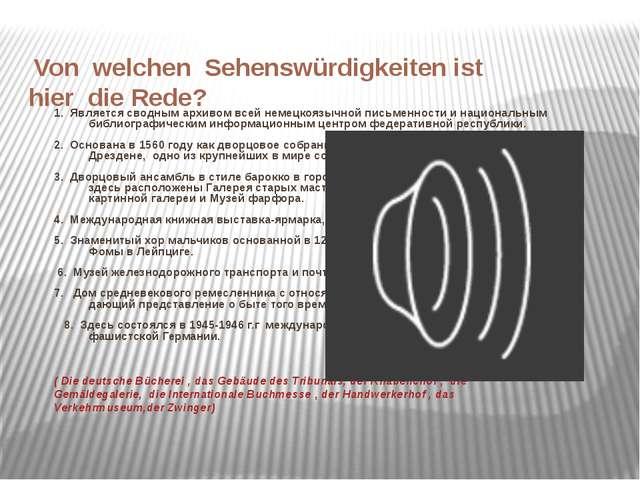 1. Является сводным архивом всей немецкоязычной письменности и национальным б...