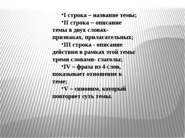 I строка – название темы; II строка – описание темы в двух словах-признаках,...