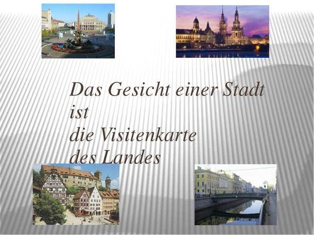 Das Gesicht einer Stadt ist die Visitenkarte des Landes