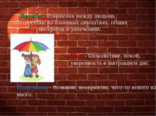 Дружба - отношения между людьми, построенные на взаимных симпатиях, общих инт
