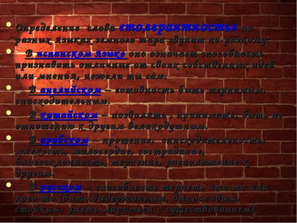 Определение слова «толерантность» на разных языках земного шара звучит по-раз...