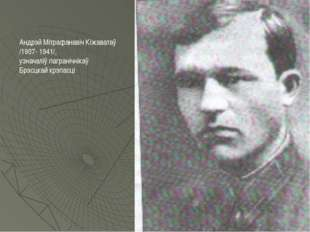 Андрэй Мітрафанавіч Кіжаватаў /1907- 1941/, узначаліў пагранічнікаў Брэсцкай