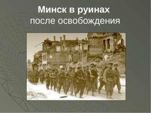 Минск в руинах после освобождения