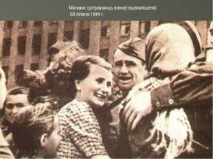 Мінчане сустракаюць воінаў-вызваліцеляў. 03 ліпеня 1944 г.