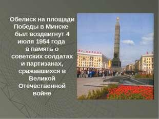 Обелиск на площади Победы в Минске был воздвигнут 4 июля 1954 года в память о