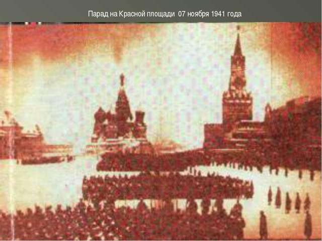 Парад на Красной площади 07 ноября 1941 года